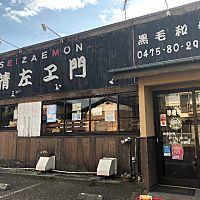焼肉 清左ヱ門 成東本店