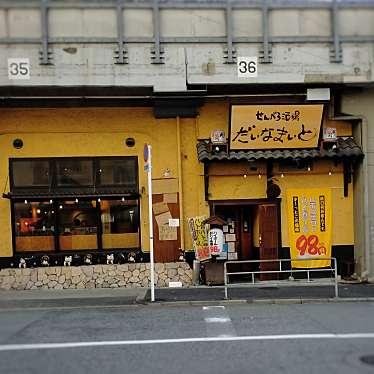 せんべろ酒場 だいなまいと 福島店のundefinedに実際訪問訪問したユーザーunknownさんが新しく投稿した新着口コミの写真