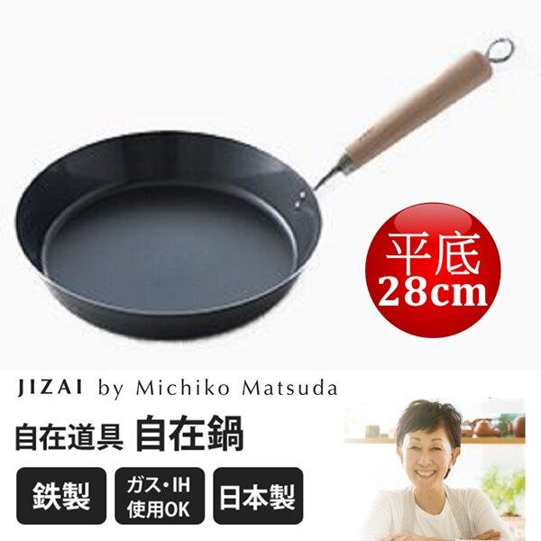 日本鐵鍋【JIZAI自在道具】平底鐵鍋 28cm 不沾鍋 可拆式單柄鍋~露營 燉煮 紅燒料理