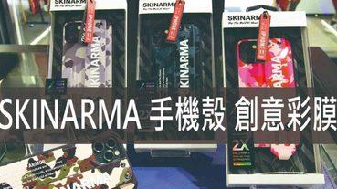 台中專業包膜推薦 艾斯机膜一中店 手機包膜防護專家 SKINARMA 手機殼 創意彩膜 任你挑選