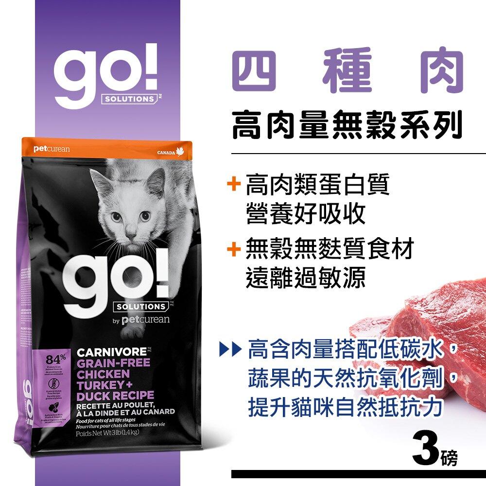 【SofyDOG】Go!84%高肉量無穀系列 四種肉 全貓配方 3磅