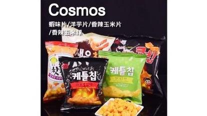 韓國 Cosmos 零食大賞XD