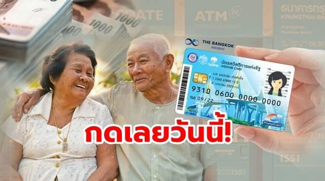 วันนี้ 15 ก.ค. 63 'บัตรคนจน' ได้สิทธิประโยชน์ 2 รายการ กดเงินสดได้เลย!