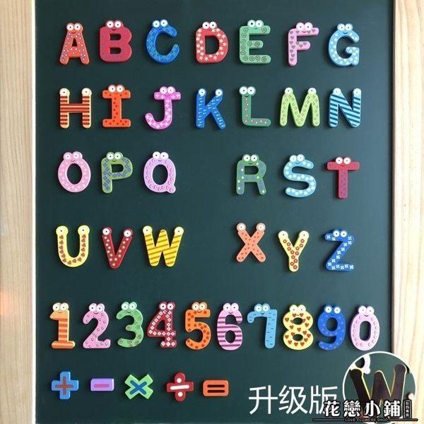 冰箱貼紙 木質數字軟磁性貼字母磁貼冰箱貼黑板吸鐵石