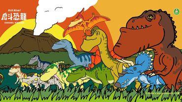 戽斗星球新扭蛋來了!全新5款「戽斗恐龍」暴龍、劍龍全入列,一系列醜萌恐龍必須收藏