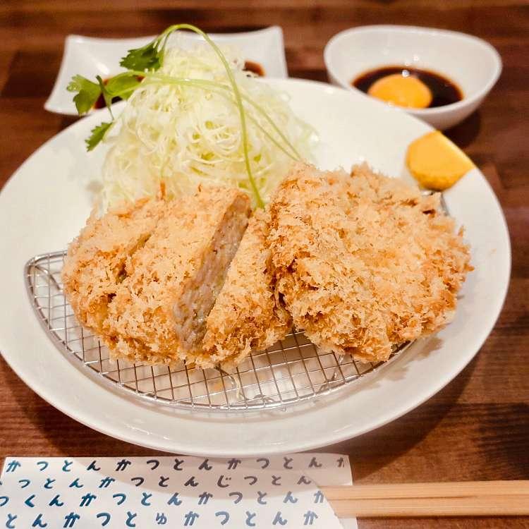 べるさんが投稿した竹鼻西ノ口町天ぷらのお店熟豚/ジュクトンの写真