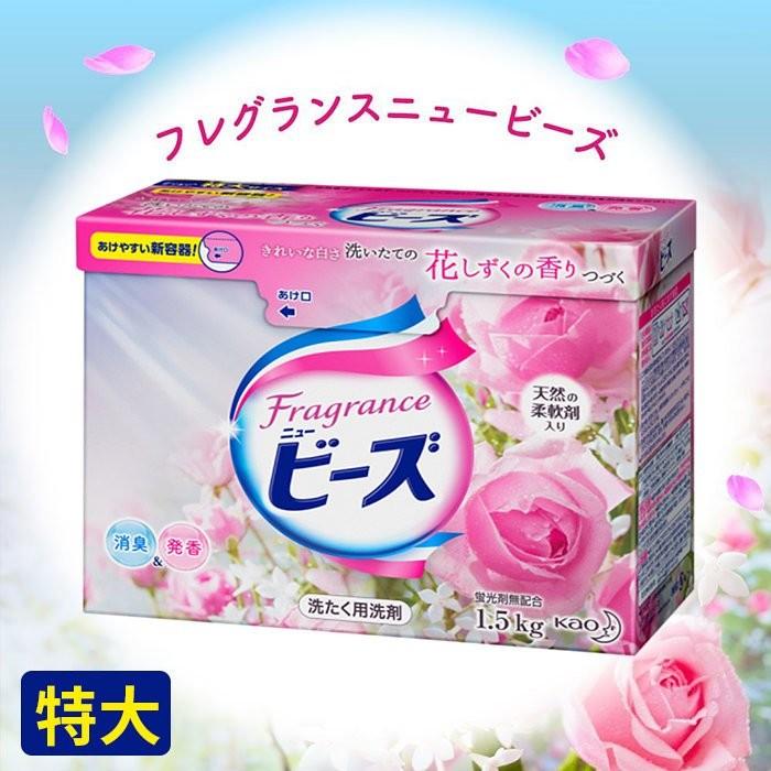 日本花王BEADS玫瑰香氛柔軟劑洗衣粉/鈴蘭香增白除臭洗衣粉(絕版特大盒限量版)