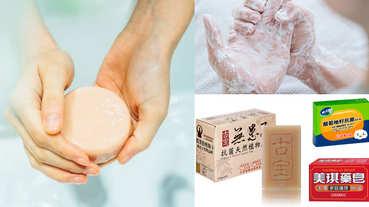 5款內行人必囤「抗菌洗手皂」推薦!資深媽媽都在搶,50元上下還能買到童年的味道