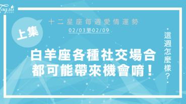【02/03-02/09】十二星座每週愛情運勢 (上集) ~白羊座各種社交場合都可能帶來機會!