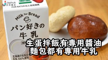 吃麵包時,一定要飲這款牛奶!