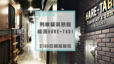 日本橫濱HARE-TABI特殊列車裝潢旅店!2100日圓即可入住~