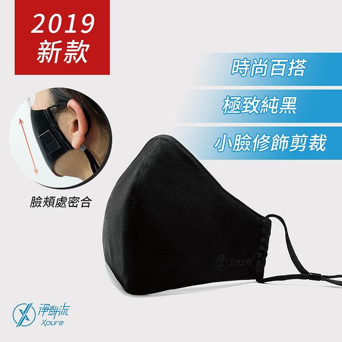 【Xpure淨對流】抗霾PM2.5口罩 All-fit款 百搭純黑(L/M/S)L (偏大)