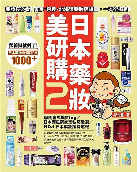 地表最專業的日本薬粧研究家出馬! NO.1日本藥妝趨勢速報 逛藥妝店已成為日本旅...