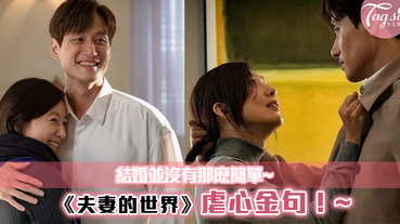 《夫妻的世界》5大虐心金句~讓人看清婚姻的真諦!