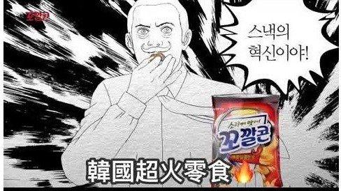 【瘋零食】金牛角玉米點心