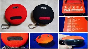 【開箱】iFive if-TWS55 TWS無線串聯高音質藍牙喇叭,雙喇叭串接聽音樂更享受
