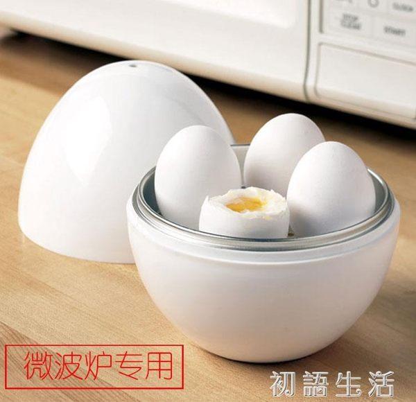 微波爐蒸蛋器專用 圓形蒸蛋器蒸煮蛋容器煮蛋器 可放四枚雞蛋 初語生活