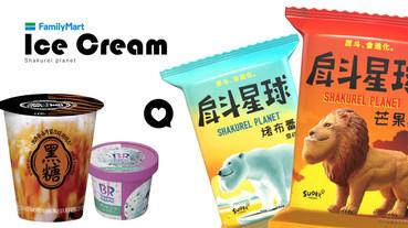 「戽斗星球聯名冰品」就在全家!全家日韓冰品登場,31冰淇淋、黑糖麻糬冰淇淋通通有~