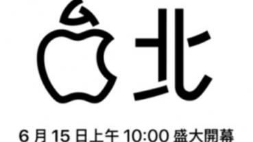 金曲歌后艾怡良將獻唱,Apple 信義 A13 確認於 6 月 15 日正式開幕