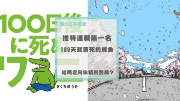 日本四格漫畫《100天後就會死的鱷魚》登上推特熱門趨勢榜第一名!