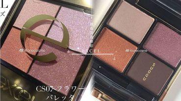 根本就是開架SUQQU!EXCEL「裸色深邃眼影」秋冬新色#CS07,精緻粉紫配色實在是太燒了!