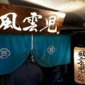 実際訪問したユーザーが直接撮影して投稿した代々木ラーメン・つけ麺風雲児の写真