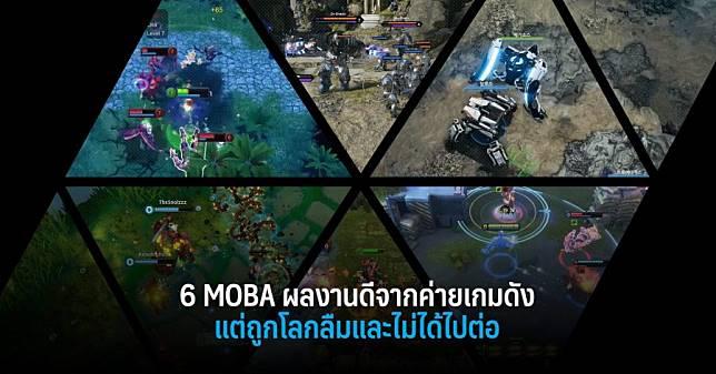 6 MOBA ผลงานดีจากค่ายเกมดัง แต่ถูกโลกลืมและไม่ได้ไปต่อ