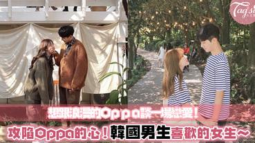 韓劇的戀愛都好甜,好想跟Oppa談戀愛~教你攻陷Oppa的心,韓國男生都喜歡這樣的女生!