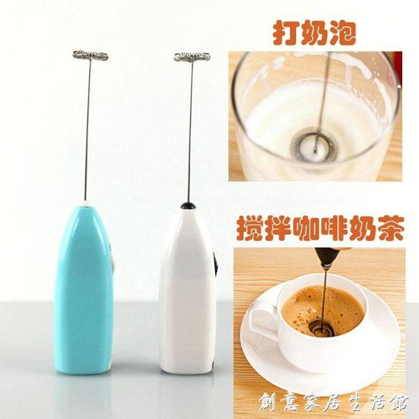 電動打奶泡器不銹鋼打奶器家用花式咖啡牛奶攪拌機拿鐵卡布奇諾 創意家居生活館