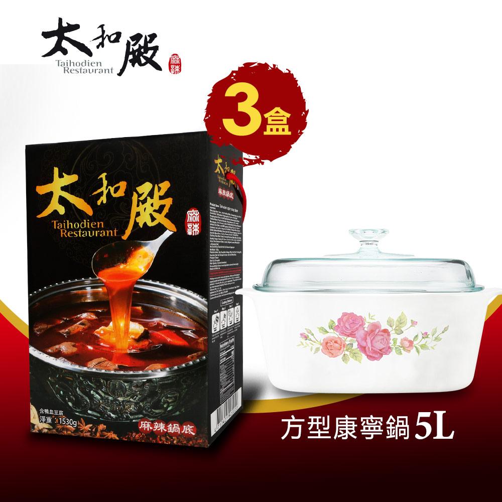 (活動) 搭贈品【太和殿】麻辣鍋底(含豆腐+鴨血)禮盒x3盒組(1530g/盒)+方型康寧鍋5L(薔薇之戀)