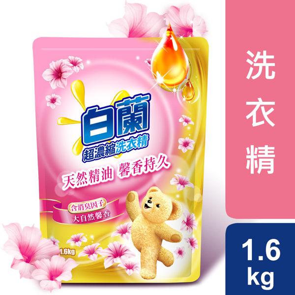 白蘭 含熊寶貝馨香精華大自然馨香洗衣精補充包1.6KG