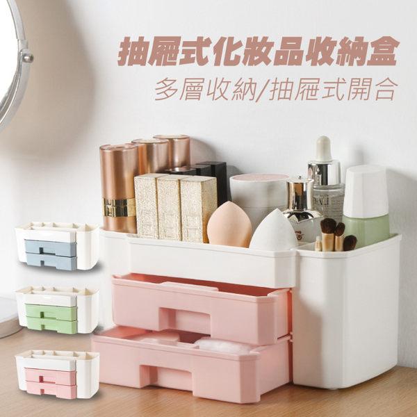 【居家收納】多功能抽屜式化妝品收納盒 文具收納盒 保養品整理盒