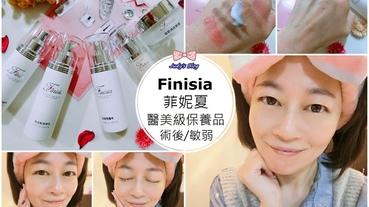 【保養。保濕肌膚】Finisia菲妮夏|醫美級保養品5件組|讓醫美術後X敏弱肌擁有保濕水嫩牛奶肌~*