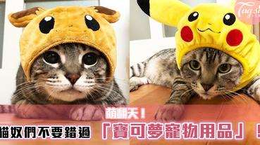 日本Petio推出「寶可夢寵物用品」萌翻天~貓奴們不能錯過!