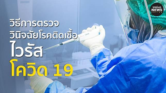 วิธีการตรวจวินิจฉัยโรคติดเชื้อไวรัสโควิด 19