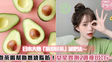 煮茶喝幫助燃燒脂肪!日本超夯「酪梨籽茶」減肥法~女星實測2週大瘦8公斤~