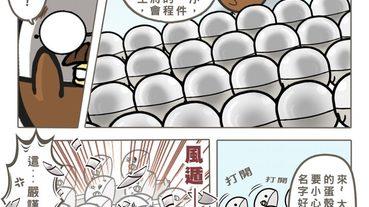 《扭蛋雞漫畫》第28話