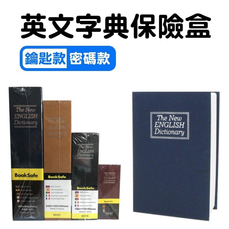 創意書本保險盒 英文字典書本保險箱 儲物收藏小箱子 四種尺寸 四種顏色
