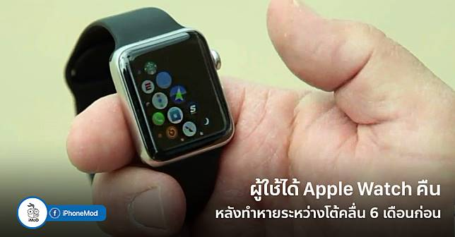 American Man Found Lost Apple Watch And Come Back After 6 Month