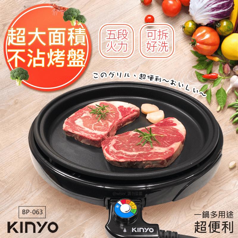 【KINYO】可拆式多功能BBQ無敵電烤盤(BP-063)夠大夠火,今日結帳再打78折!