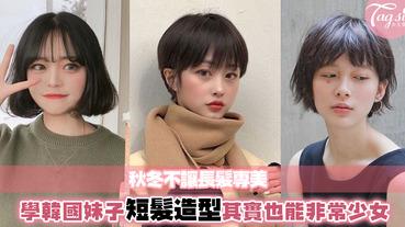 原來短髮造型也能很少女?!秋冬不如就參考韓妞們的短髮造型!以爽朗短髮迎接寒風~