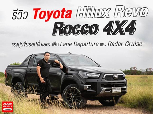 รีวิว Toyota Hilux Revo Rocco 4X4 แรงนุ่มขึ้นออปชั่นเยอะเพิ่ม Lane Departure และ Radar Cruise Contro