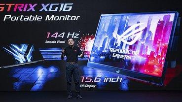 15.6 吋 ROG Strix XG16 可攜式 144Hz 電競螢幕發表