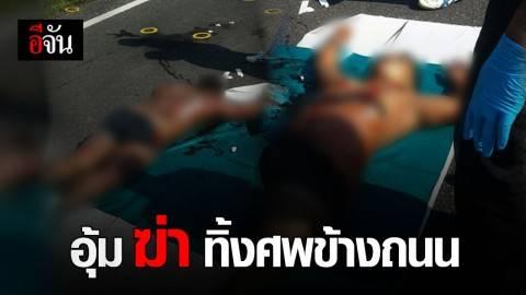 สาวร้องอีจัน แฟนถูกอุ้มฆ่าทิ้งศพข้างถนน ยังจับคนร้ายไม่ได้