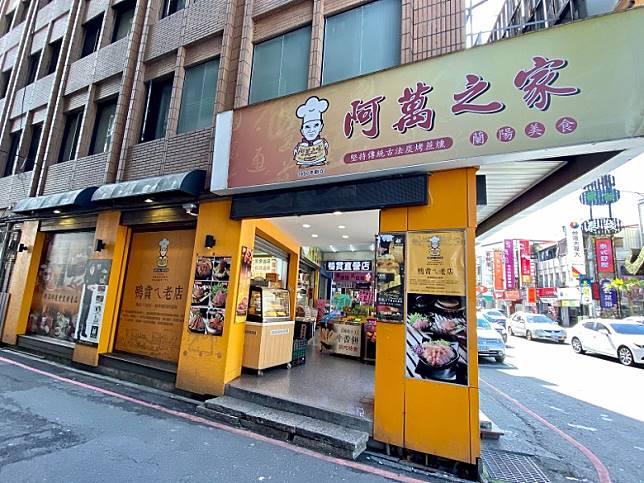 阿萬之家是著名的老店。(FoodieCurly鬈毛妹提供)