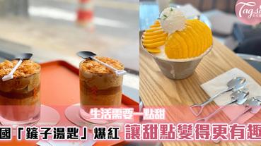 生活需要一點甜,韓國「鏟子湯匙」爆紅!加上一點創意,讓甜點變得更有趣!