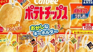 「洋芋脆片」差點咬一口!日本Calbee推出6款「洋芋片吊飾」扭蛋10正式開賣