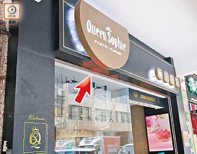 黃寶欣於九龍城開設的餅店早前遭人淋漆。