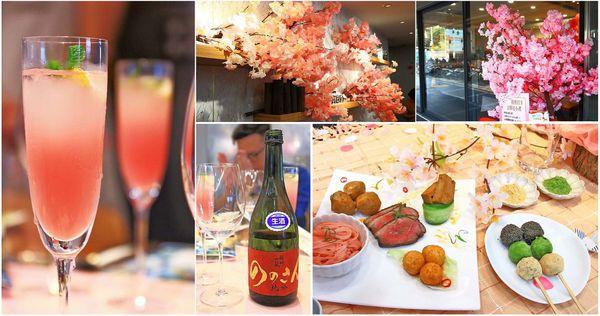 【台北景點】桂冠窩廚房-全台唯一室內賞櫻花旅遊景點