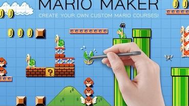 任天堂推出遊戲關卡製作軟件,讓你打造屬於自己的《超級瑪莉》